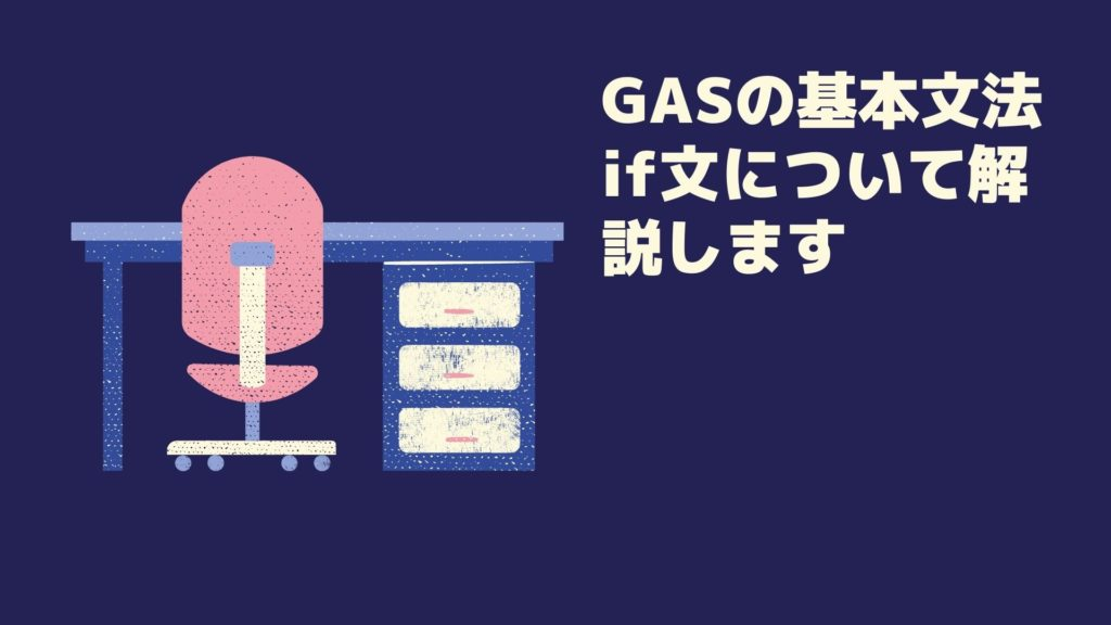 GASif文